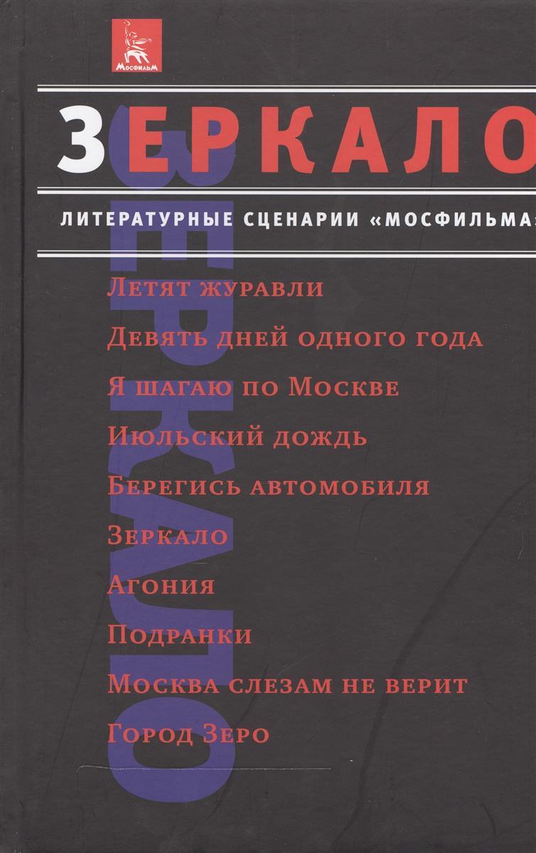 Амбарцумян Г. (сост.) Зеркало. Литературные сценарии