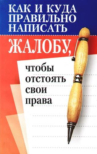 Смирнова Л. Как и куда правильно написать жалобу чтобы отстоять свои права ISBN: 9789851617384 л смирнова бисер и стеклярус