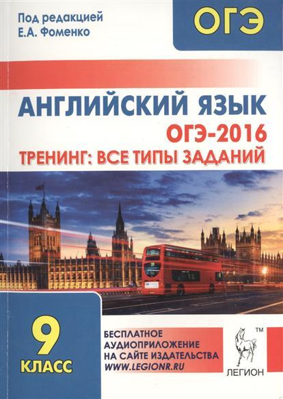 Английский язык. ОГЭ-2016. 9 класс. Тренинг. Все типы заданий. Учебно-методическое пособие