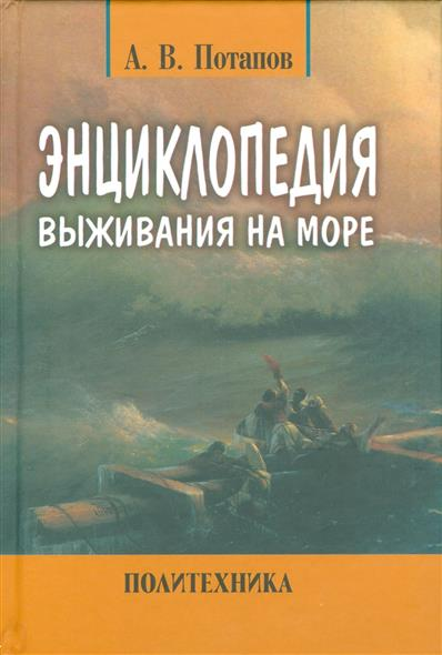 Потапов А. Энциклопедия выживания на море