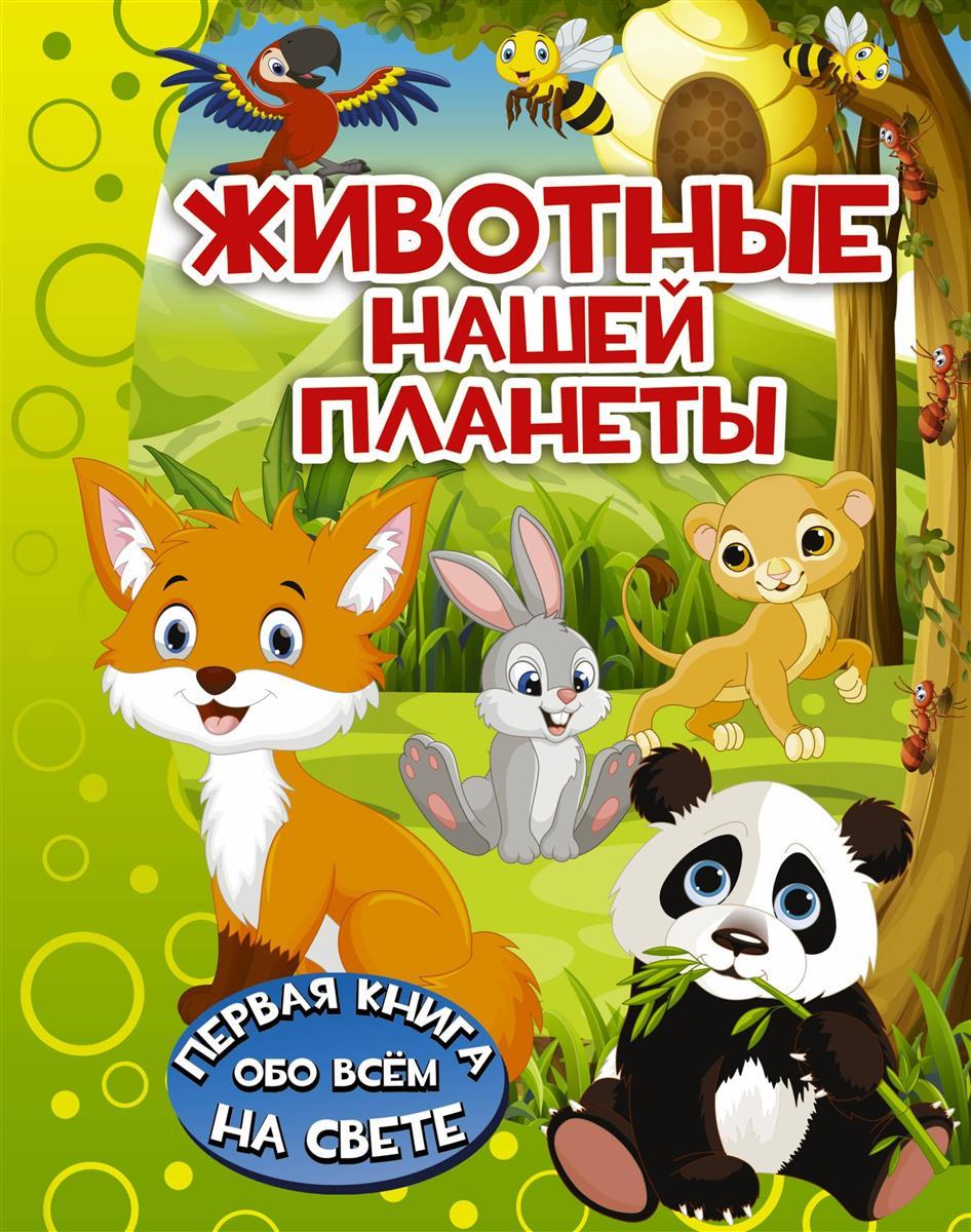 Барановская И. Животные нашей планеты