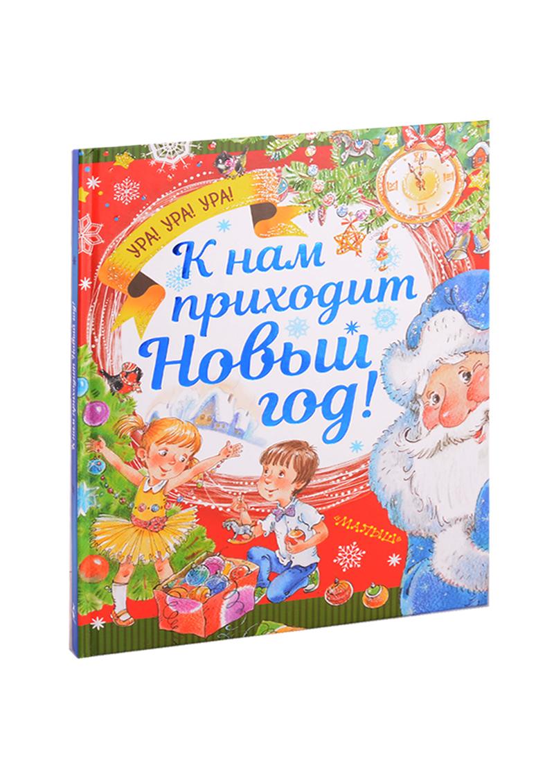Дружинина М. К нам приходит Новый год! ISBN: 9785170957880 к нам приходит новый год