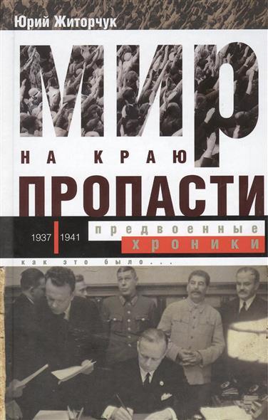 Мир на краю пропасти: предвоенные хроники 1937-1941