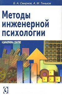Смирнов Б. Методы инженерной психологии