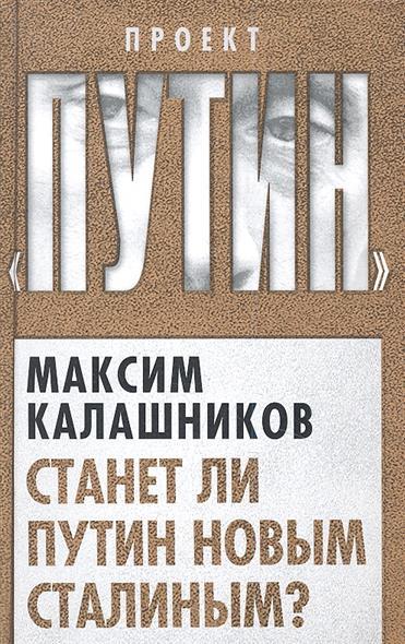 Станет ли Путин новым Сталиным?