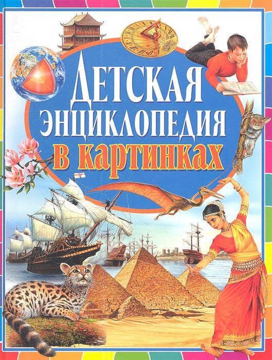 Денс Ю., Барнабаш К., Каталин М. Детская энциклопедия в картинках
