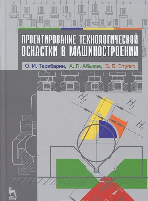 Проектирование технологической оснастки в машиностроении. Учебное пособие
