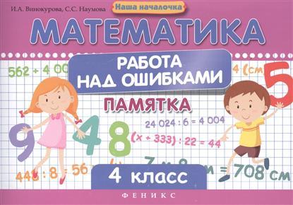 Математика. Работа над ошибками. Памятка. 4 классы