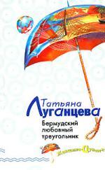 Луганцев Т. Бермудский любовный треугольник