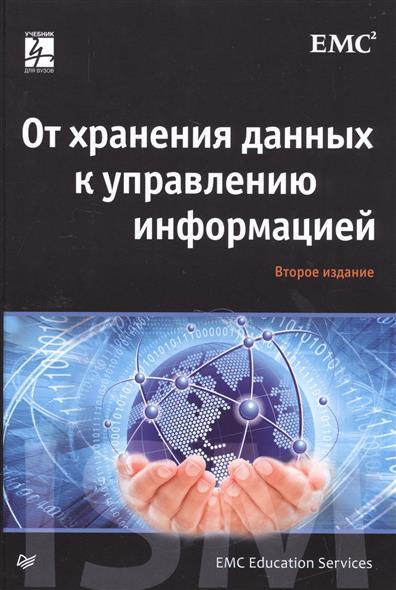 От храниния данных к управлению информацией. Второе издание