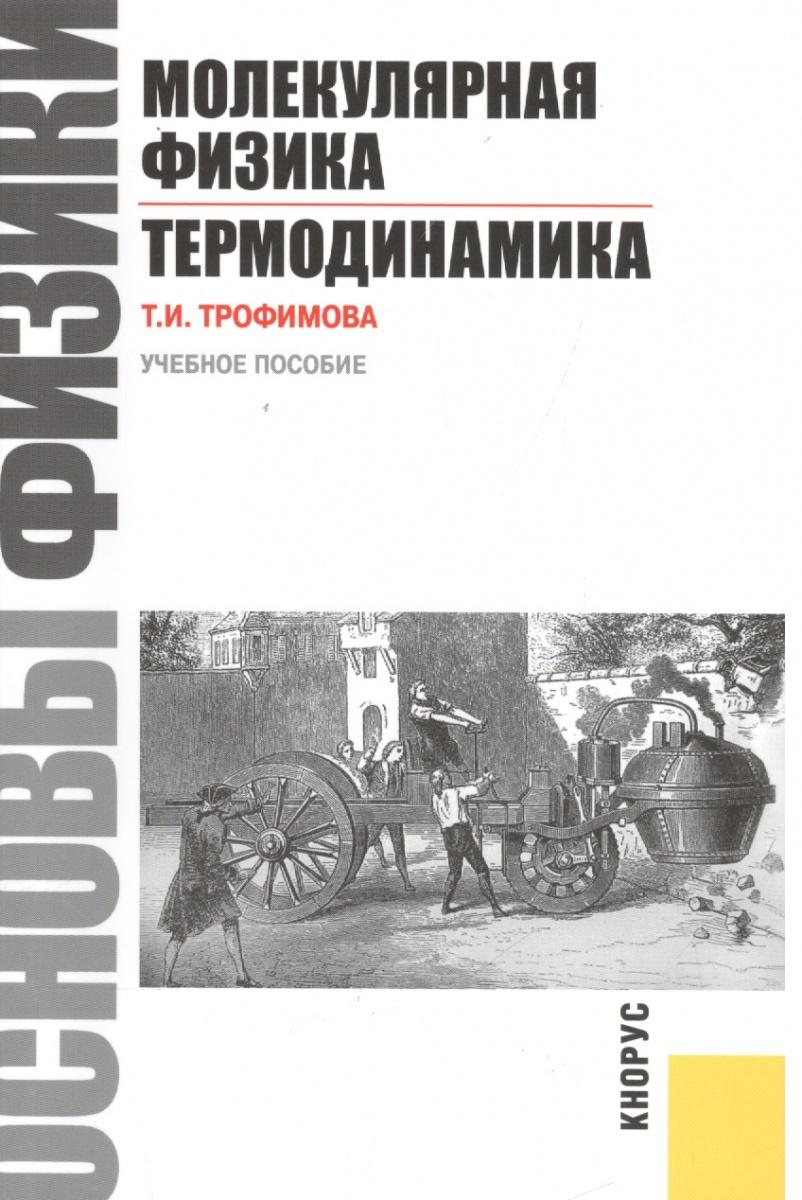 Трофимова Т. Основы физики. Молекулярная физика. Термодинамика ISBN: 9785406011935