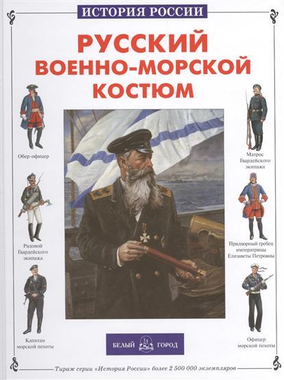 Русский военно-морской костюм
