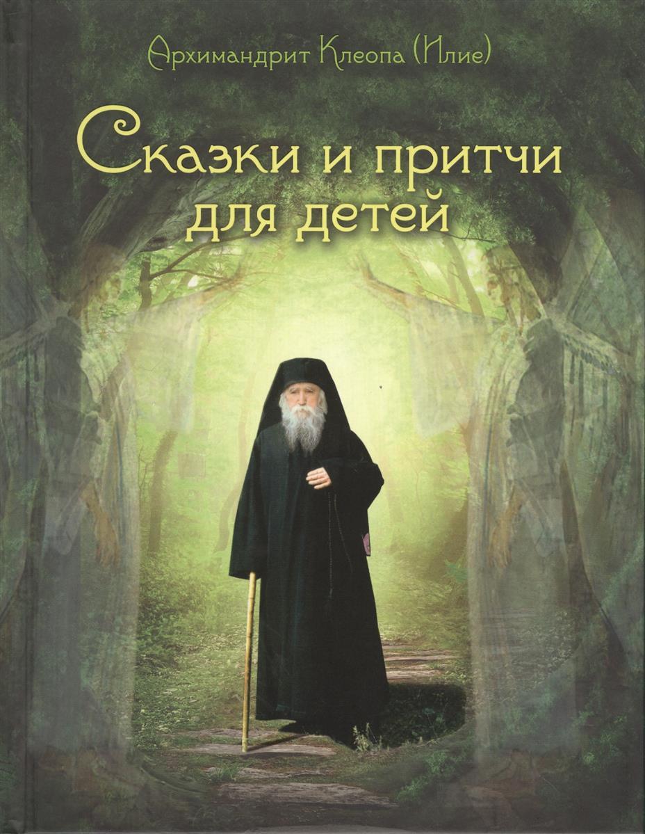 Клеопа И. Сказки и притчи для детей ISBN: 9785753310620 архимандрит илие клеопа о снах и видениях