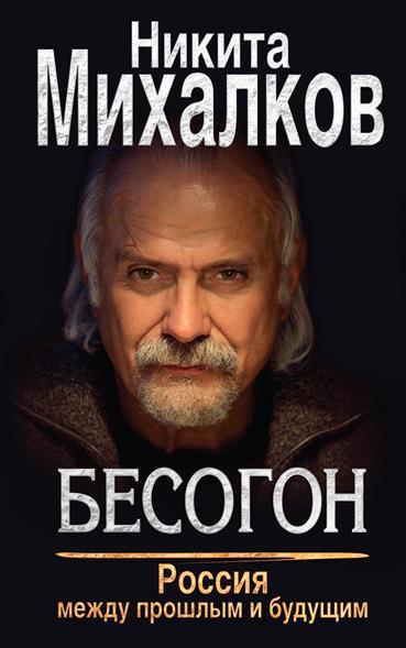 цены Михалков Н. Бесогон. Россия между прошлым и будущим