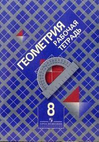Геометрия 8 кл Раб. тетрадь