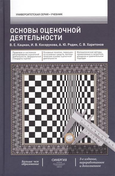 Основы оценочной деятельности: Учебник. 3-е издание, переработанное и дополненное