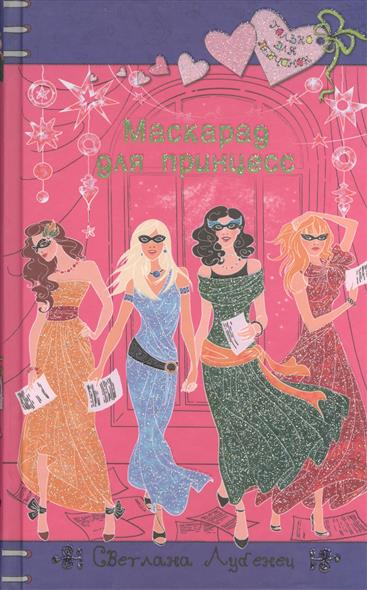 Маскарад для принцесс