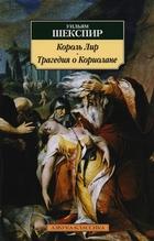 Король Лир. Трагедия о Кориолане