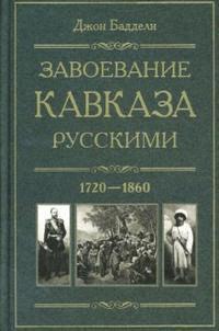 Завоевание Кавказа русскими 1720-1860