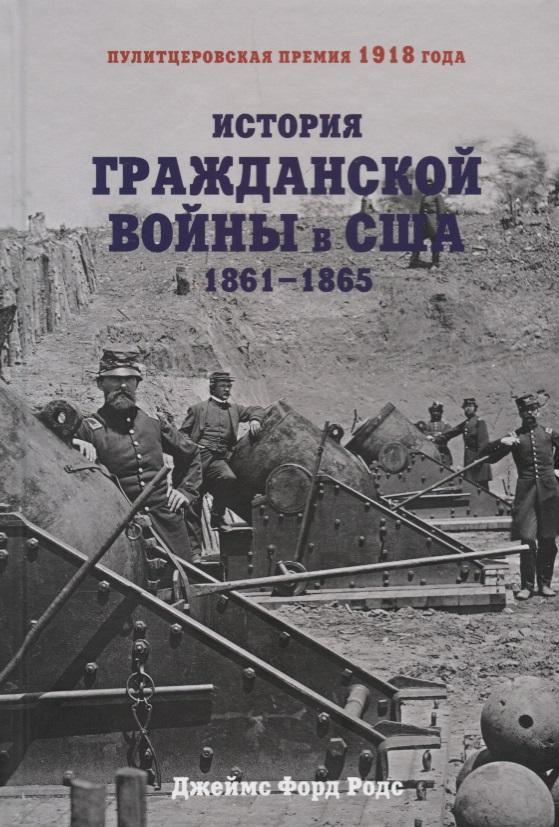 Родс Дж. История Гражданской войны в США. 1861-1865