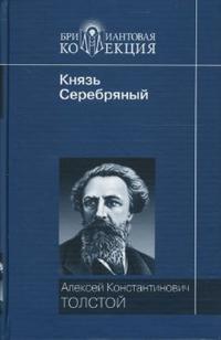 Толстой Лирические стихотворения Князь Серебрянный