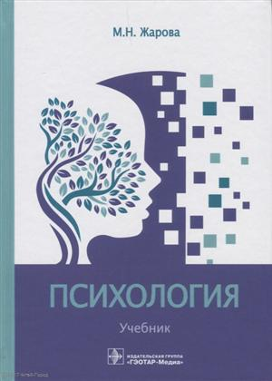 Жарова М. Психология. Учебник учебники феникс медицинская психология учебник