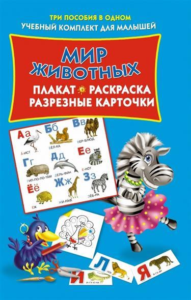 Мир животных: плакат, раскраска, разрезные карточки. Три пособия в одном. Учебный комплект для малышей