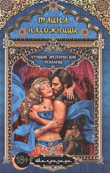 лучший эротический роман-шп1