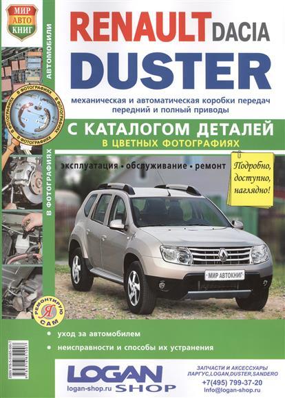 Солдатов Р., Шорохов А. (ред.) Renault Dacia Duster с 2011 года c двигателями 1,6. 2,0. 1,5 dCi + каталог запасных частей. Эксплуатация. Обслуживание. Ремонт шорохов м ред звериной тропою isbn 9785448101847