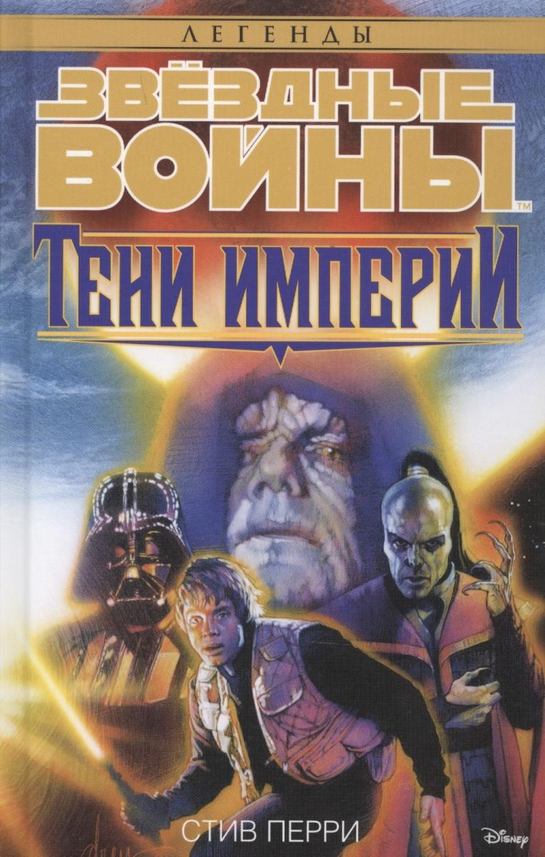 Перри С. Тени империи