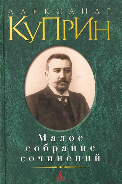 Куприн Малое собрание сочинений