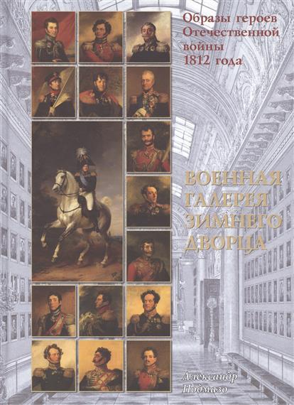 Образы героев Отечественной войны 1812 года: Военная галерея Зимнего Дворца