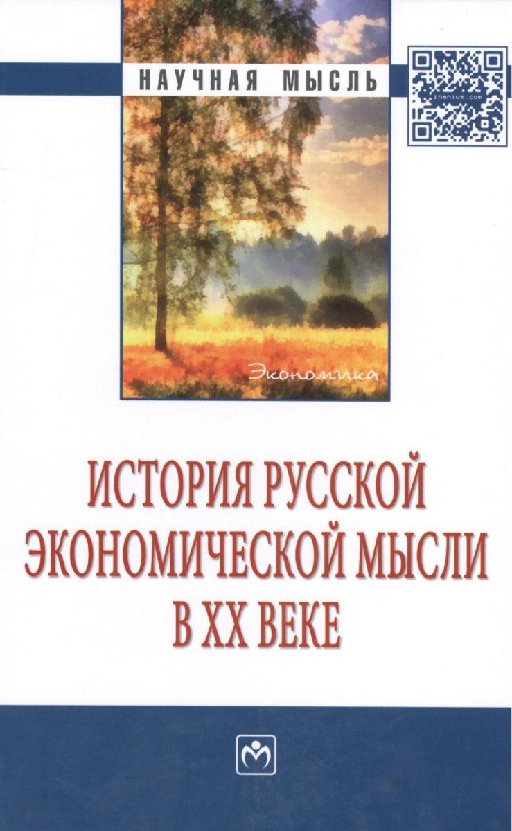 История русской экономической мысли в XX веке. Монография
