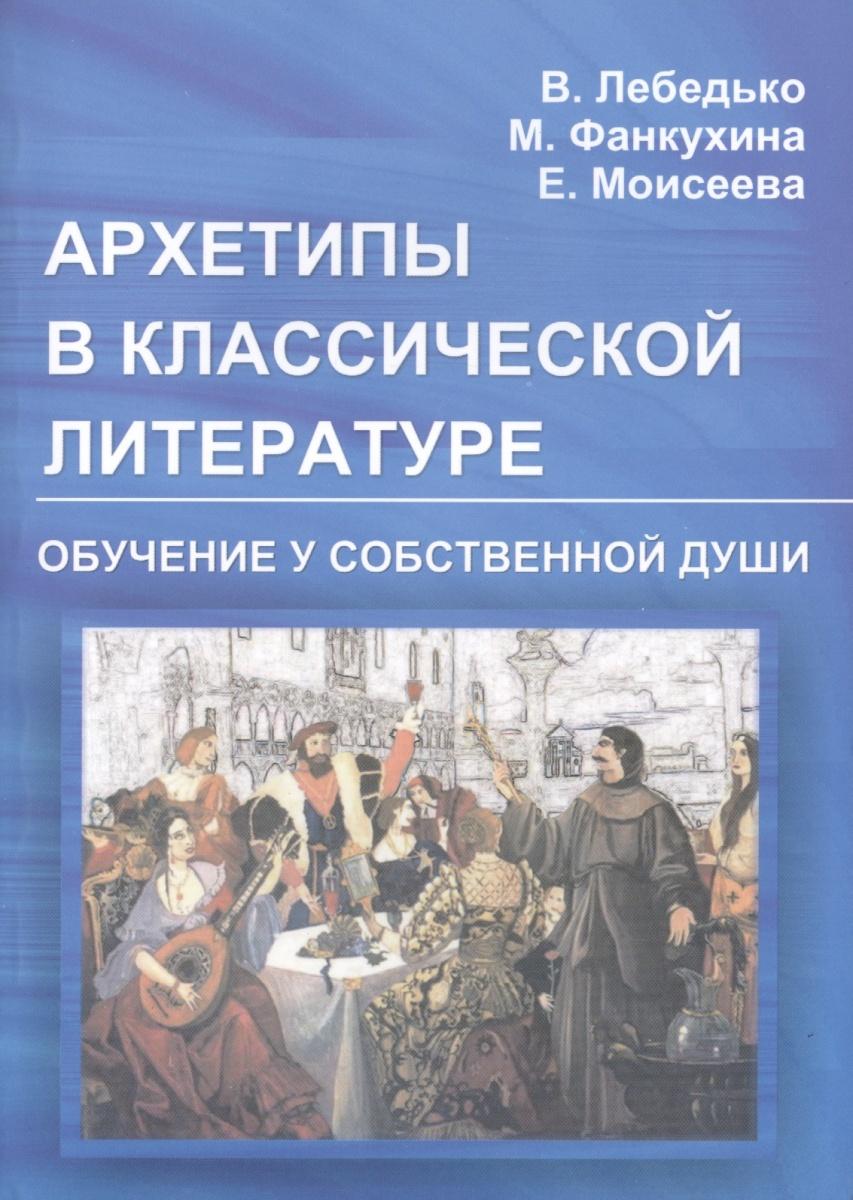 Лебедько В., Фанкухина М., Моисеева Е. Архетипы в классической литературе. Обучение у собственной души лебедько е я корова и телята