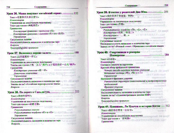 Китайский кондрашевский 12 издание