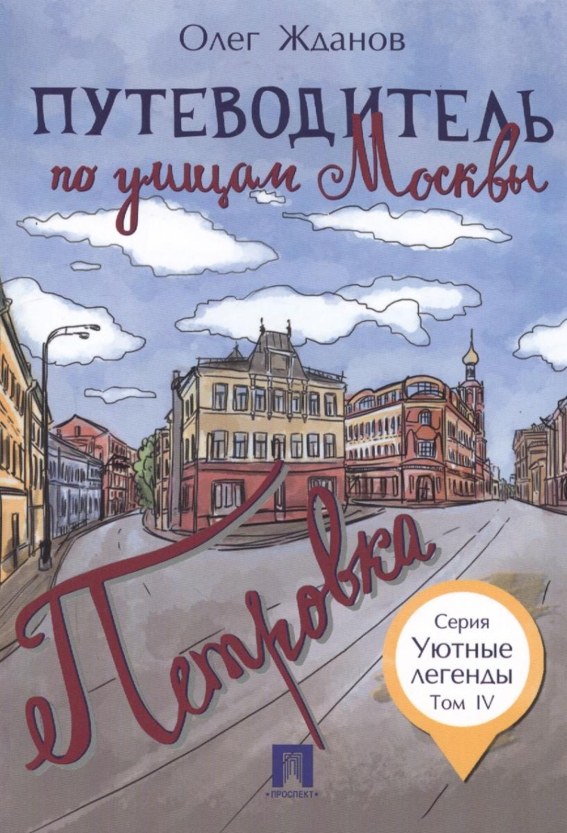 Жданов О. Путеводитель по улицам Москвы. Том IV. Петровка