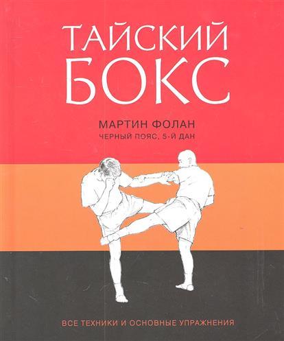 Фолан М. Тайский бокс Все техники и основные упражнения