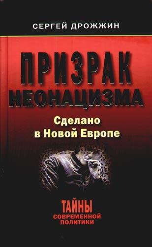 Призрак неонацизма Сделано в Новой Европе