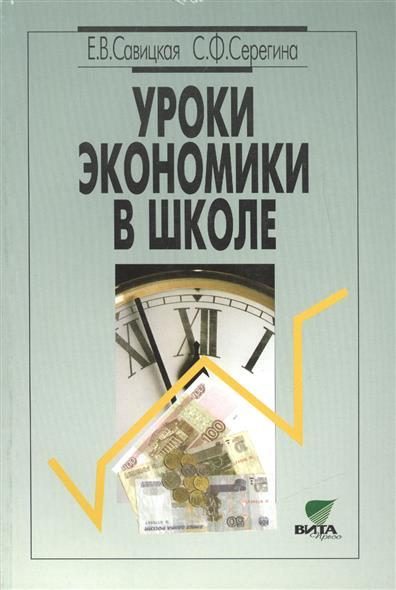 Уроки экономики в школе. В двух книгах. Книга 2. 4-е издание