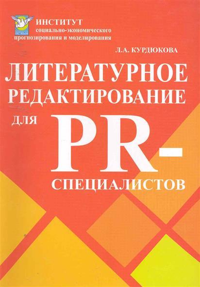 Литературное редакторование Учеб. пособие для PR-специалистов
