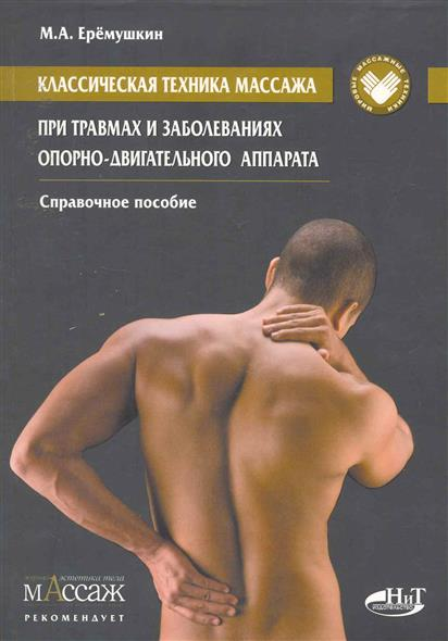 Книга Классическая техника массажа при травмах…. Еремушкин М.