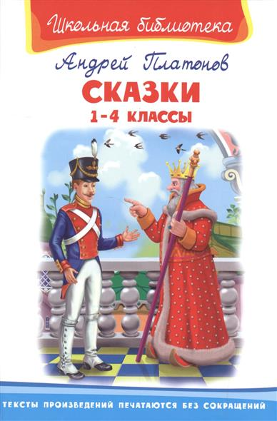 Платонов А. Сказки. 1-4 классы платонов а сказки 1 4 классы
