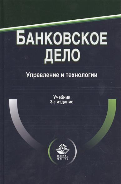 Банковское дело. Управление и технологии. Учебник. 3 издание
