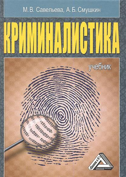 Криминалистика: Учебник. 2-е издание