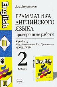 УМК Грамматика англ. языка 2 кл Проверочные работы