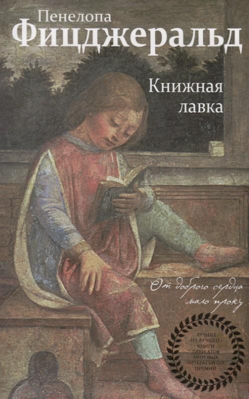 Фицджеральд П. Книжная лавка
