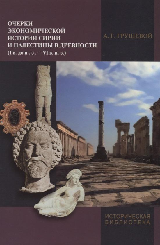 Очерки экономической истории Сирии и Палестины в древности (I в. до н.э. - VI в. н.э.)