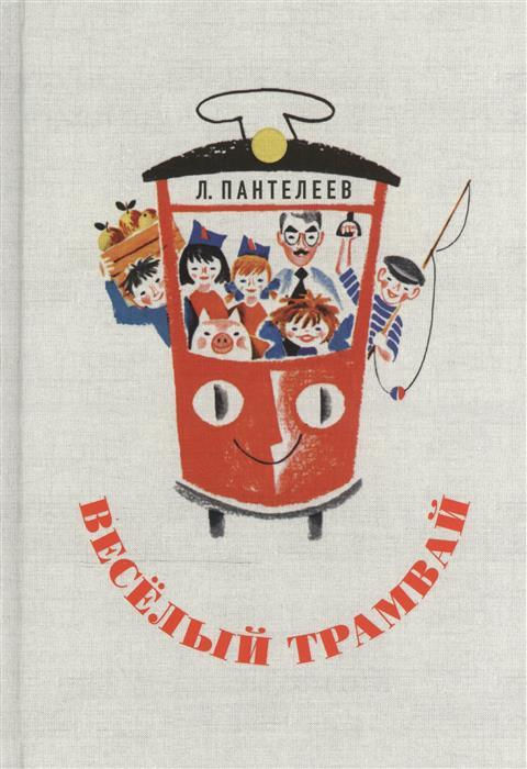 Пантелеев Л. Веселый трамвай: рассказы, стихи, сказки пантелеев л маленькие мечтатели рассказы