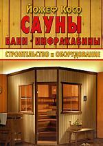 Косо Й. Сауны бани инфракабины Строительство и оборудование