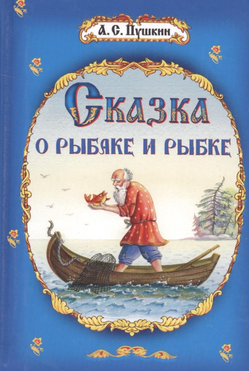Пушкин А. Сказка о рыбаке и рыбке художественные книги росмэн сказка о рыбаке и рыбке пушкин а с